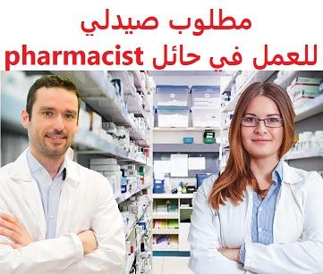 وظائف السعودية مطلوب صيدلي  للعمل في حائل pharmacist