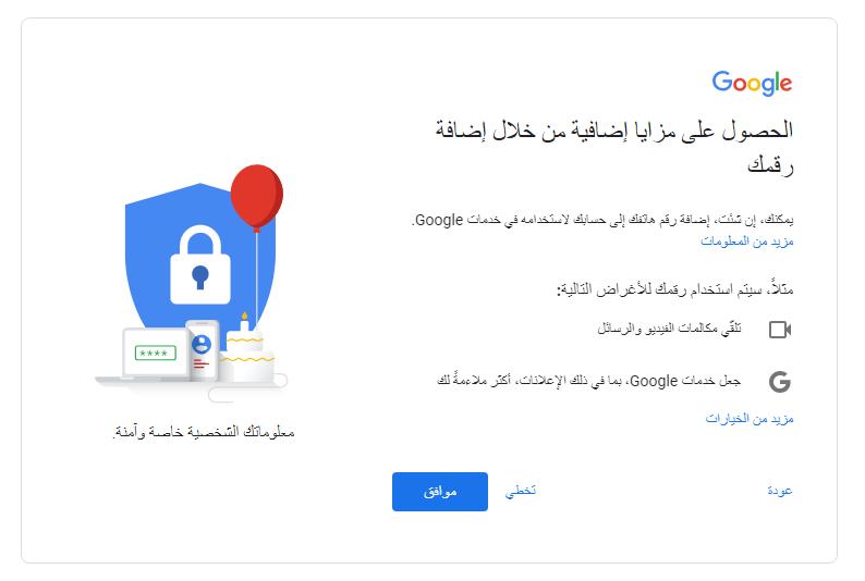 gmail login up