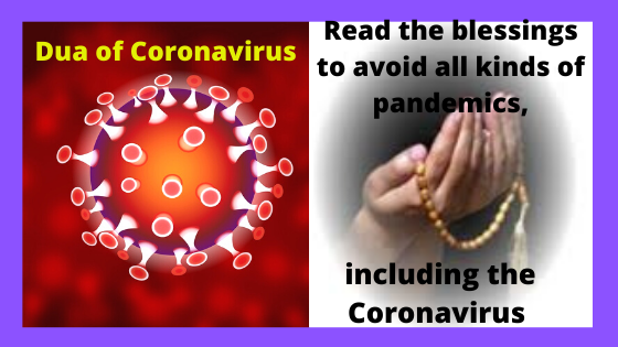 Read the blessings to avoid all kinds of pandemics, including the Coronavirus | Islamic Girls Guide