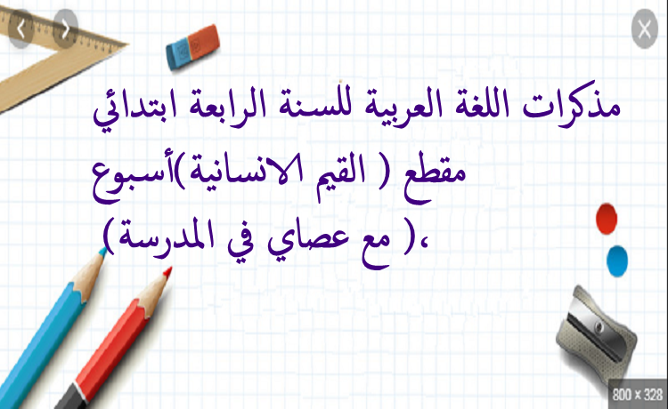 بسم الله الرحمن الرحيم أضع بين أيدي أحبتي مذكرات اللغة العربية للسنة الرابعة ابتدائي مقطع ( القيم الانسانية)أسبوع (مع عصاي في المدرسة )