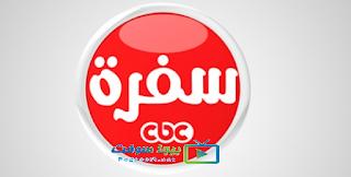 تردد قناة cbc سفرة 2018 الجديد