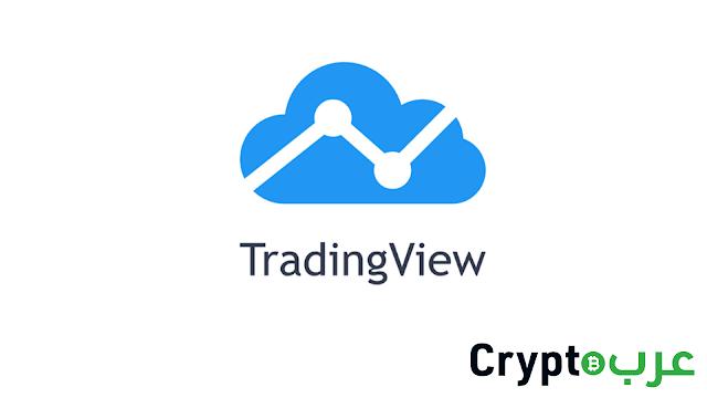 دليل المبتدئين: كل ما تحتاج لمعرفته حول TradingView