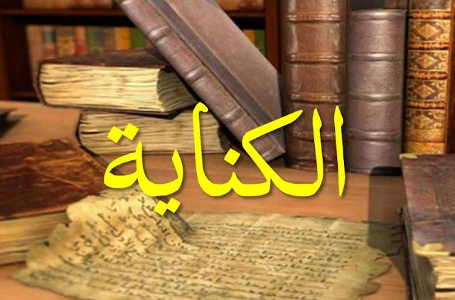 Metode Baca Alquran Kinayah