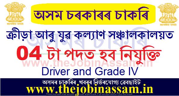 Directorate of Sports & Youth Welfare, Assam Recruitment 2021