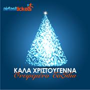 Κουπόνι έκπτωσης (15€) σε όλα τα αεροπορικά εισιτήρια από το AirfastTickets.gr!