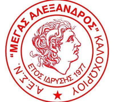 Συγχαρητήρια σε Καραγιαννίδη και Χαρίτογλου από το Καλοχώρι