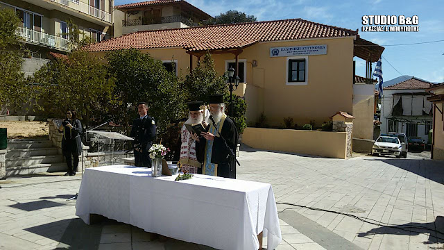 Εγκαινιάσθηκε το αστυνομικό τμήμα Επιδαύρου