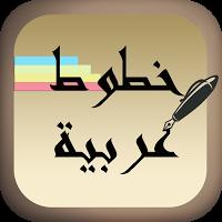 تحميل خطوط عربى للفوتوشوب أكثر من 1500 خط