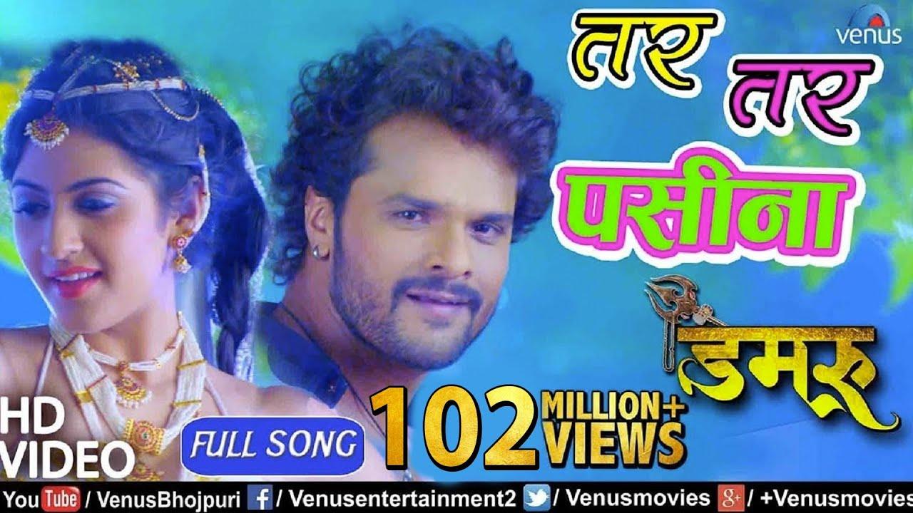 Tar Tar Paseena Latest Bhojpuri Song lyrics in hindi