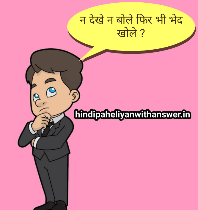 hindi paheliyan with answer