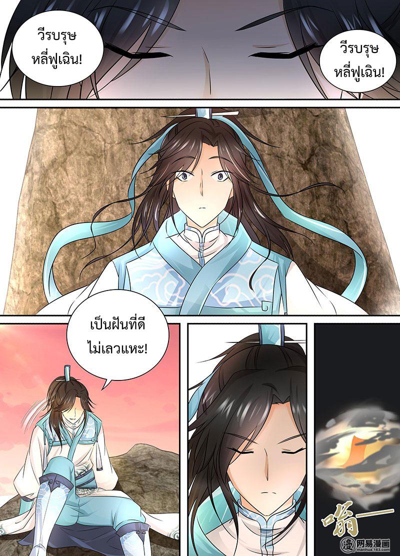 อ่านการ์ตูน Yong Heng Zhi Zun 2 ภาพที่ 4