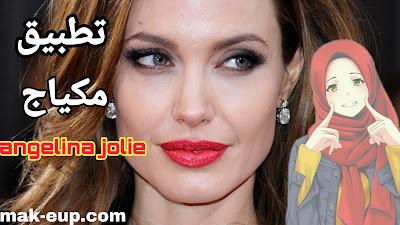 كيفية تطبيق مكياج أنجلينا جولي