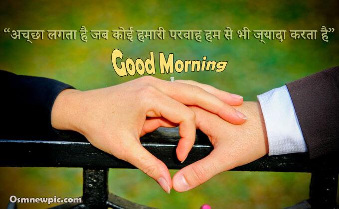 Romantic Good Morning Images hindi