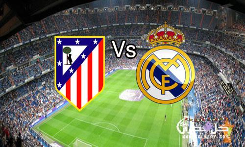 مشاهدة مباراة ريال مدريد وتلتيكو مدريد بث مباشر