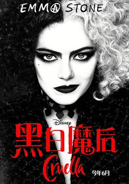 惡魔煉成迪士尼黑白魔后 Cruella 首段官方預告片第二款海報登場, Emma Stone