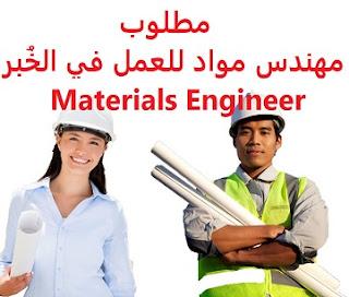 وظائف السعودية مطلوب مهندس مواد للعمل في الخُبر Materials Engineer