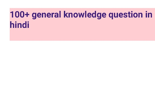 Top 100+ basic general knowledge question in hindi SSC CGL bank Railway