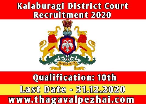 Kalaburagi District Court Recruitment 2020  Apply for 56 Stenographer, Typist Job