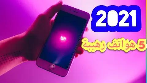 5 هواتف رهيبة لا تصدق | هل من المتوقع ان يتم الاعلان عنها بداية 2021