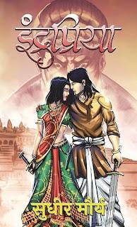 ओरछा की राय प्रवीन के अद्भुत शौर्य और बुद्धिमत्ता की कहानी है इंद्रप्रिया
