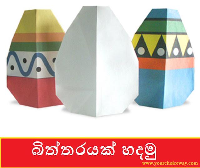 බිත්තරයක් හදමු (Origami Egg)