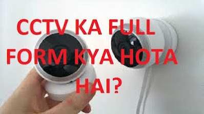 CCTV Ka Full Form Kya Hota Hai?