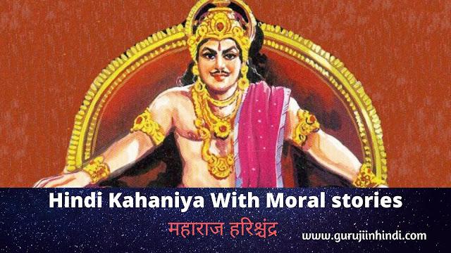 Hindi Kahaniya With Moral | सत्यवादी महाराजा हरिश्चंद्र