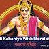 Hindi Kahaniya With Moral | सत्यवादी महाराज हरिश्चंद्र