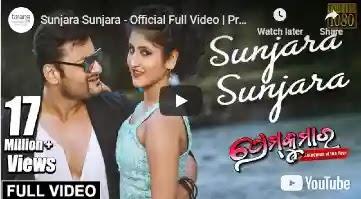 Sunjaara Sunjaara Song Lyrics Translation | Prem Kumar