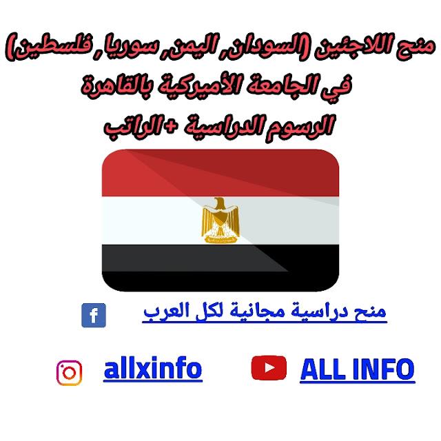 منح اللاجئين (السودان, اليمن, سوريا, فلسطين)  في الجامعة الأميركية بالقاهرة الرسوم الدراسية + الراتب