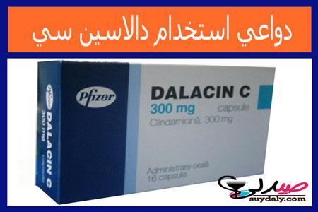 دواعي استعمال دواء دالاسين سي