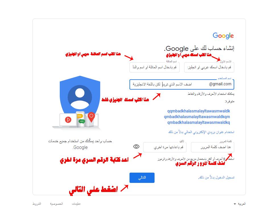 طريقة عمل  حساب جوجل جيميل Gmail جديد