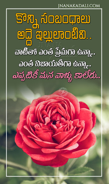 telugu quotes on life, true relationship quotes in telugu, famous life changing words in telugu