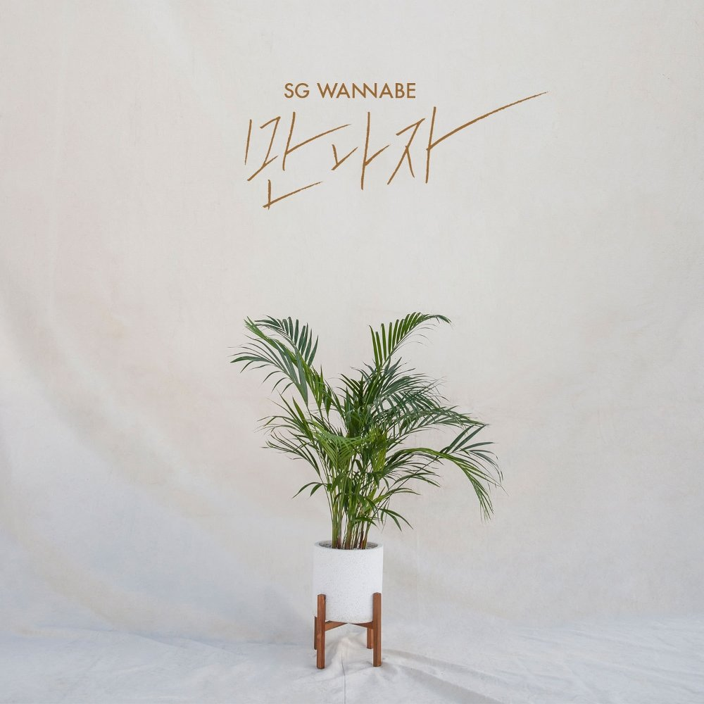 SG WANNABE – Let's Meet Up Now – Single