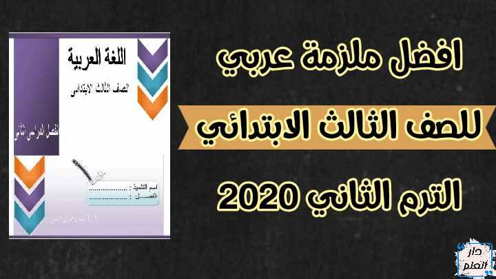 افضل ملزمة عربى للصف الثالث الابتدائى الترم الثانى 2020