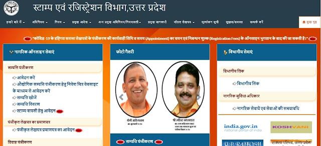 igrsup.gov.in official online portal