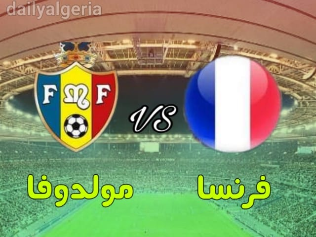 فرنسا ومولدوفا -فرنسا ضد مولدوفا - مولدوفا -تصفيات يورو 2020 -فرنسا -القنوات الناقلة فرنسا