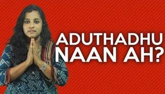 Aduthadhu naan ah? | 1 Kg Biriyani