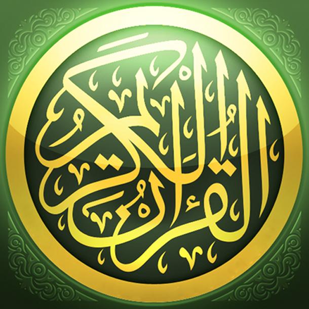 أسماء القرآن
