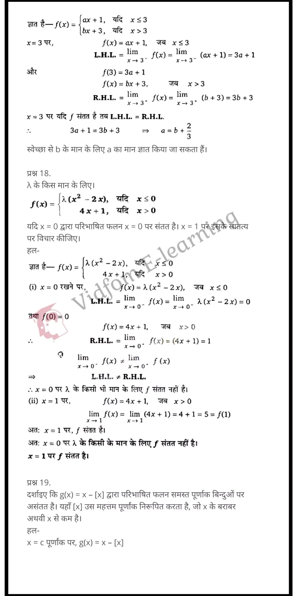 class 12 maths chapter 5 light hindi medium 11