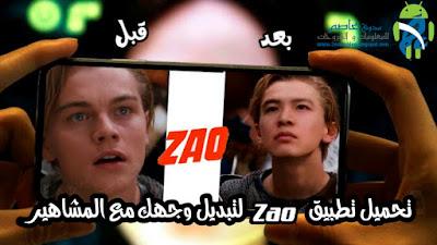 تحميل تطبيق Zao لتبديل وجهك مع المشاهير