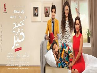 مشاهدة فيلم تصبح علي خير 2017