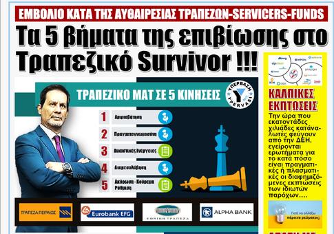 Τα 5 βήματα για την οριστική και επιτυχημένη επίλυση των δανειακών εκκρεμοτήτων με Τράπεζες, Funds και Servicers !!!