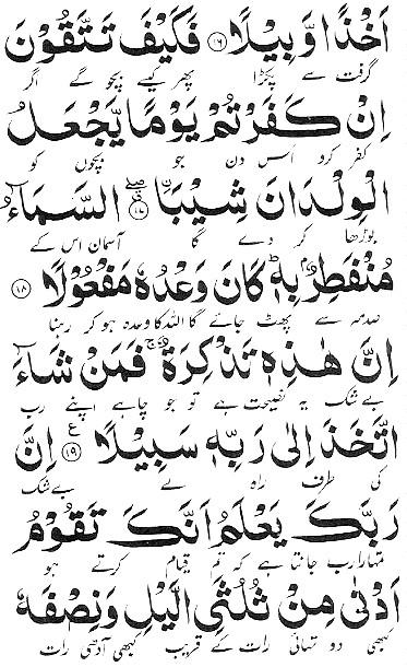 surah muzammil pdf