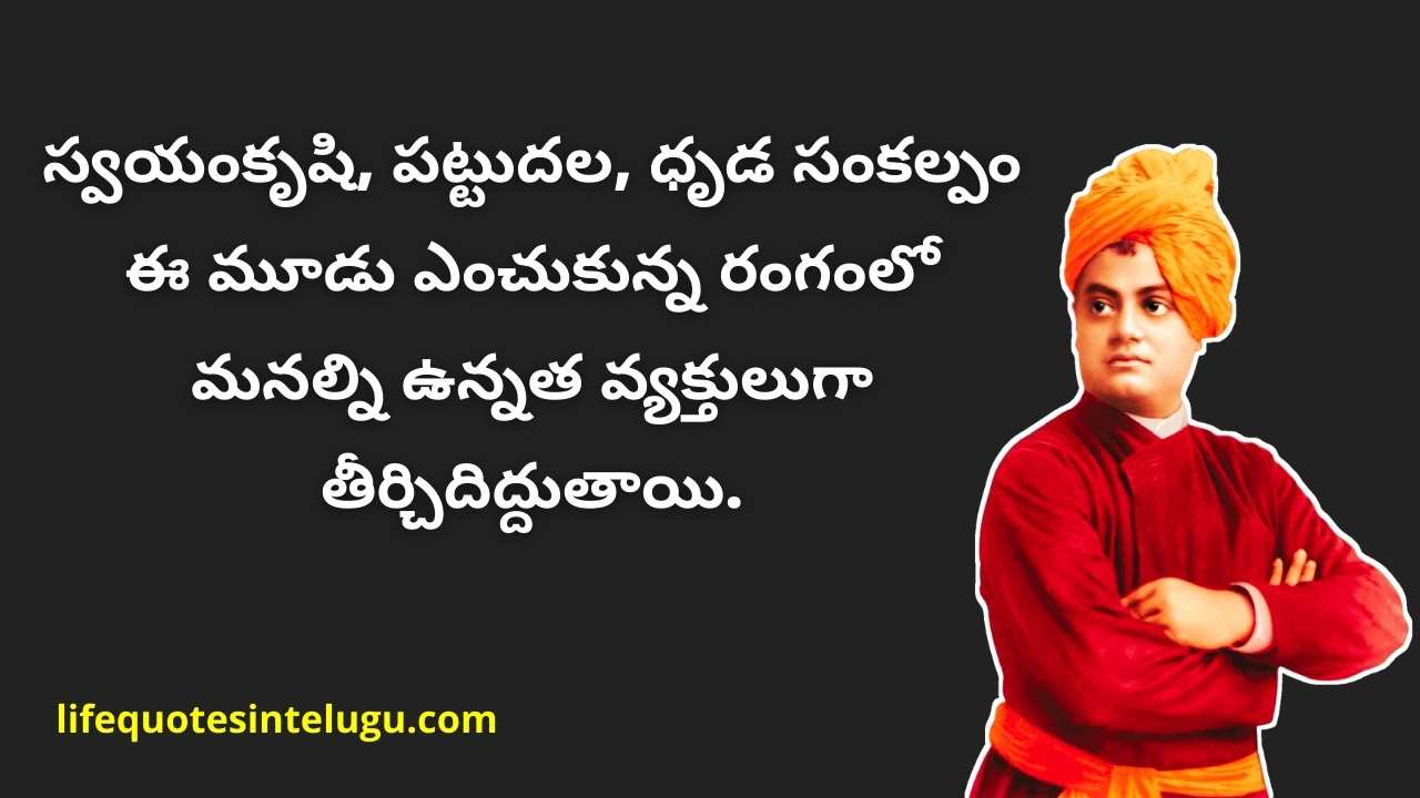 Swami Vivekananda Quotes in Telugu for Youth