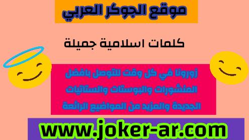كلمات اسلامية جميلة 2021 - الجوكر العربي