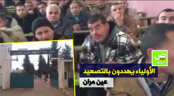 """أولياء التلاميذ بمتوسطة """"منور نجاري"""" يلوحون بالإحتجاج بعين مران"""