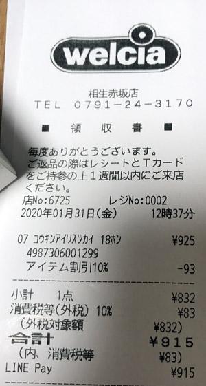 ウエルシア 相生赤坂店 2020/1/31 のレシート