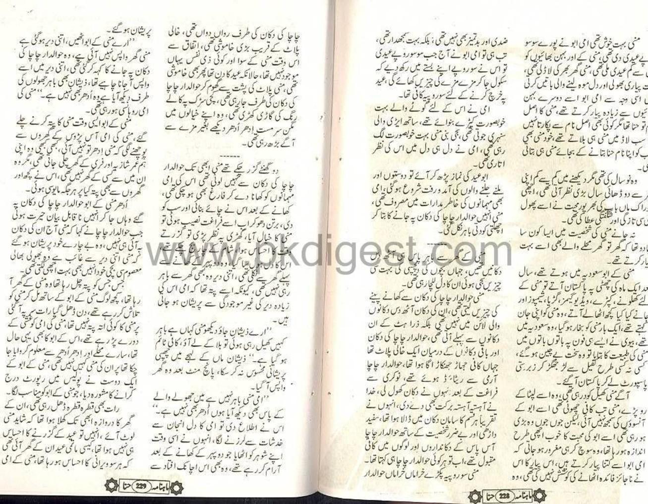 Yeh Kesi Eid By Nabila Abar Raja Kidnapping Based Urdu Novel