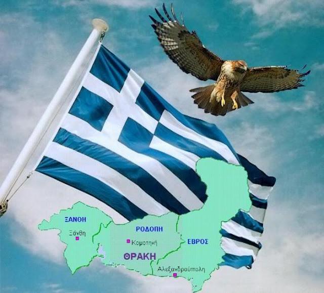 Αποτέλεσμα εικόνας για η ελληνική Θράκη